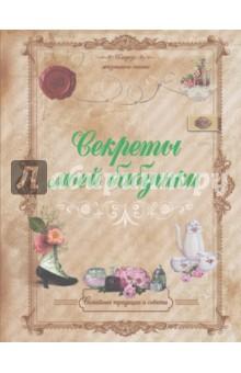 Купить Инна Тихонова: Секреты моей бабушки ISBN: 978-5-17-088494-0