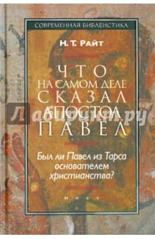 Что на самом деле сказал апостол Павел. Был ли Павел из Тарса основателем христианства? - Николас Райт