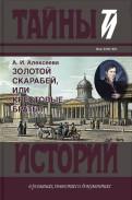 Адель Алексеева: Золотой скарабей, или Крестовые братья