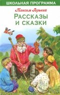 Максим Горький: Рассказы и сказки
