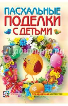 Пасхальные поделки с детьми - Александра Максимова