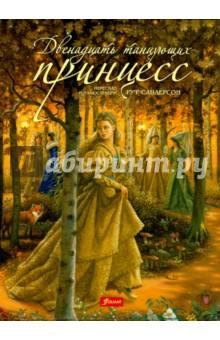 Купить Гримм Якоб и Вильгельм: Двенадцать танцующих принцесс. Сказка ISBN: 978-6-01292-906-5