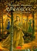 Гримм Якоб и Вильгельм - Двенадцать танцующих принцесс обложка книги