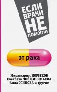 Светлана Кузина: От рака