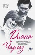 Софья Бенуа: Диана и Чарльз. Одинокая принцесса любит принца…