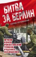 Жуков, Конев, Рокоссовский: Битва за Берлин