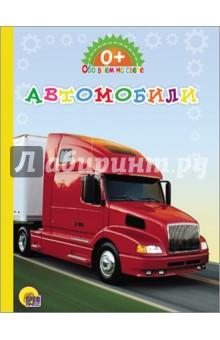Купить Картонка. Обо всем на свете. Автомобили ISBN: 978-5-378-22051-9