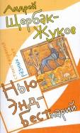 Щербак-Жуков Андрей (Щербак Андрей Викторович) - Нью-Энд Бестиарий обложка книги