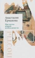 Анастасия Ермакова: Предметы первой необходимости