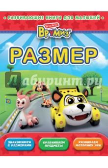 Купить Размер ISBN: 978-5-699-78697-8