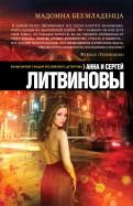 Литвинова, Литвинов - Мадонна без младенца обложка книги