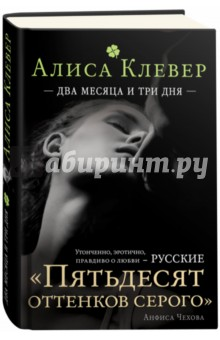 Алиса Клевер: Два месяца и три дня ISBN: 978-5-699-79228-3  - купить со скидкой