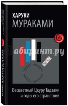 Бесцветный Цкуру Тадзаки и годы его странствий - Харуки Мураками