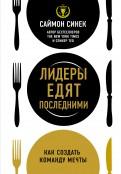 Саймон Синек - Лидеры едят последними. Как создать команду мечты обложка книги