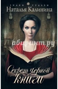 Секрет черной книги - Наталья Калинина
