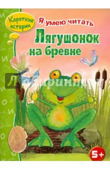 Купить Лягушонок на бревне ISBN: 978-5-9951-2299-9