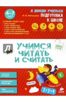 Учимся читать и считать. Комплект из 6 книг. ФГОС - Ирина Мальцева