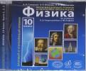 Генденштейн, Фишман, Скворцов - Физика. 10 класс. Мультимедийный учебник. Базовый и углубленный уровни (CD) обложка книги