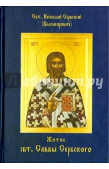 Житие Святителя Саввы Сербского - Святитель Николай Сербский (Велимирович)