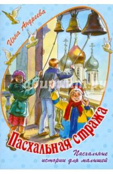 Пасхальная стража. Пасхальные истории для малышей - Инна Андреева
