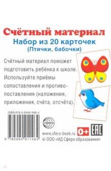 Купить Счетный материал. Набор из 20 карточек. Птички, бабочки ISBN: 978-5-9949-1146-4