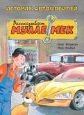 Георг Юхансон: История автомобилей. Рассказывает Мулле Мек