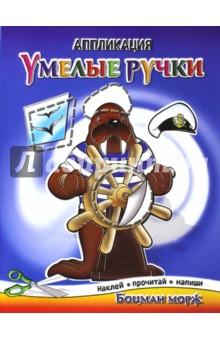 Купить Аппликации Боцман морж ISBN: 978-5-00040-249-8
