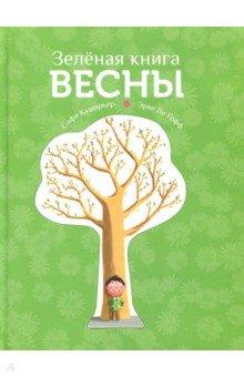 Зеленая книга весны - Софи Кушарьер