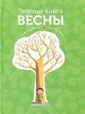 Софи Кушарьер - Зеленая книга весны обложка книги