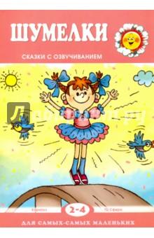Шумелки. Сказки с озвучиванием. Для детей 2-4 лет - Екатерина Железнова