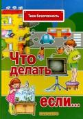 Савушкин, Евдокимова - Что делать, если…. Поговорите с ребенком об этом. Пожар. Опасные предметы. Опасные явления. Незнаком обложка книги