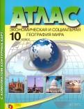 Александр Кузнецов: Экономическая и социальная география мира. 10 класс. Атлас + контурные карты