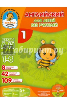 Купить Елена Путилина: Английский для детей без учителей. Часть 1 (+CD) ISBN: 978-5-222-23688-8