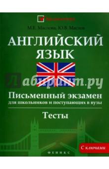 Английский язык. Письменный экзамен для школьников и поступающих в вузы - Маслова, Маслов