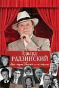 Эдвард Радзинский: Моя жизнь. Театр и не только