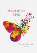 Татьяна Чернова: Акварельные сны
