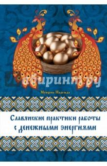 Славянские практики работы с денежными энергиям - Надежда Мунцева