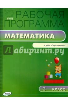 Математика. 3 класс. Рабочая программа к УМК Г. В. Дорофеева и др. Перспектива. ФГОС