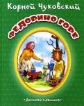 Корней Чуковский - Федорино горе обложка книги