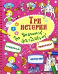Три истории для девочек-фантазерок обложка книги