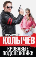 Владимир Колычев - Кровавые подснежники обложка книги