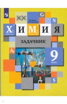Купить Левкин, Кузнецова: Химия. 9 класс. Задачник. ФГОС