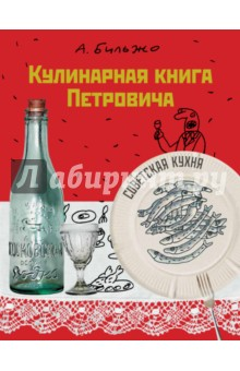 Кулинарная книга Петровича - Андрей Бильжо