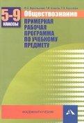 Королькова, Королева, Коваль: Обществознание. 59 классы. Примерная рабочая программа. Учебнометодическое пособие