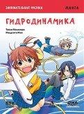 Такэи Масахиро: Занимательная физика. Гидродинамика. Манга
