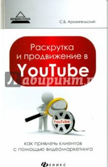 Сергей архангельский раскрутка и продвижение в youtube
