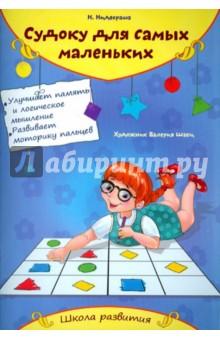 Купить Н. Нидвораша: Судоку для самых маленьких ISBN: 978-5-222-22201-0