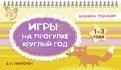 Александра Лиуконен - Игры на прогулке круглый год обложка книги