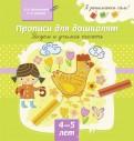 Валерия Мельникова - Прописи для дошколят. Рисуем и учимся писать. 4-5 лет обложка книги