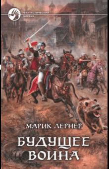 Марик Лернер: Будущее воина